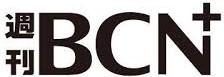 週刊BCN/週刊BCN+